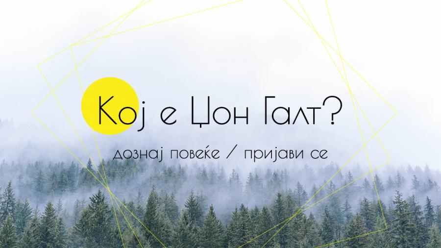 Конкурс за првата Школа за објективизам: Кој е Џон Галт?