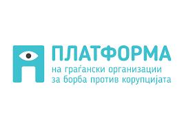 Платформа за борба против корупцијата: Потребно е да има интегритет, департизација и одговорност на членовите на ДКСК
